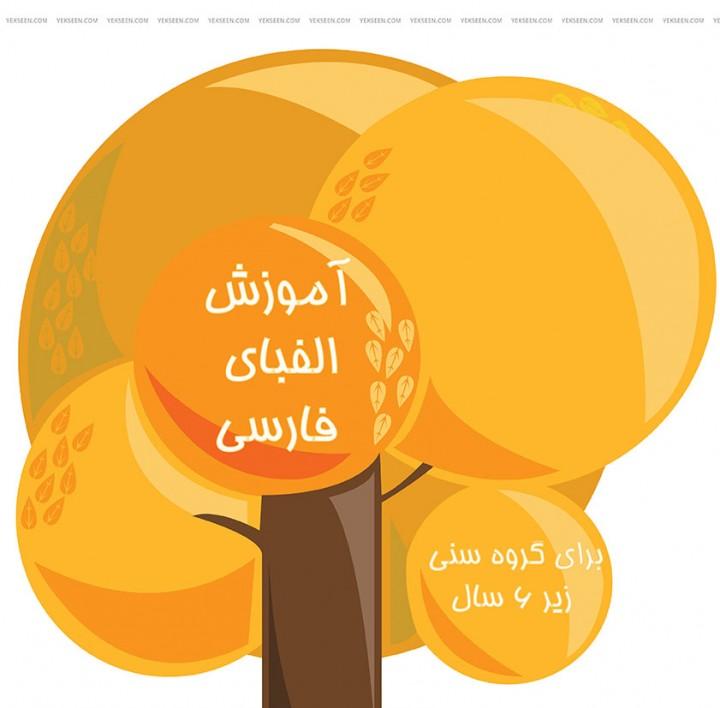 تصویر سازی آموزش الفبای فارسی
