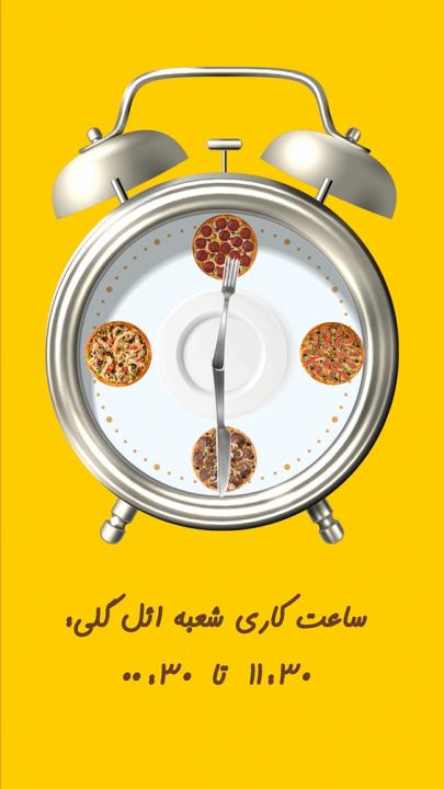 ساعات کار پیتزا ۲۰۰۰